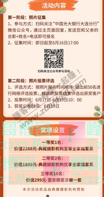 """中国光大银行大连分行""""我和父亲""""合影有奖征集(截止6月19日)"""