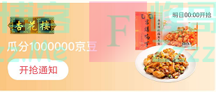 来客有礼杏花楼瓜分100w京豆(截止不详)