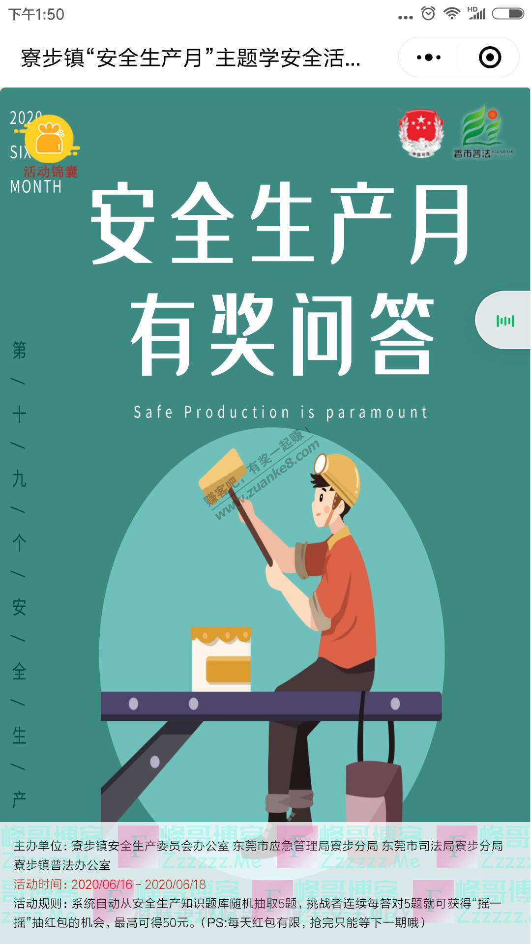 香市普法寮步镇安全生产月有奖问答(截止6月18日)