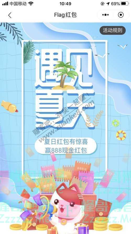 招商银行遇见夏天 夏日红包有惊喜 赢888现金红包(6月30日截止)