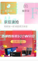 京东购物西部数据撒500w京豆(截止6月26日)