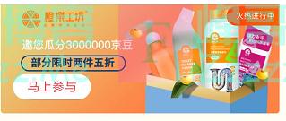来客有礼橙乐工坊瓜分300w京豆(截止不详)