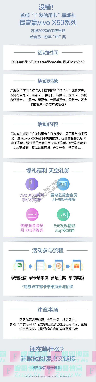 广发xing/用卡微信首绑有礼 赢vivo X50系列(截止7月6日)