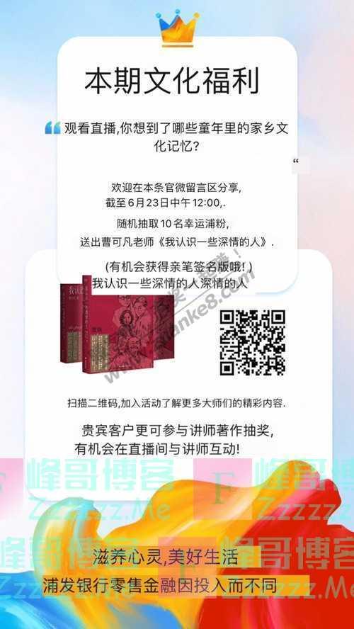 浦发银行文化之旅 | 曹可凡的海派文化记忆(6月23日截止)