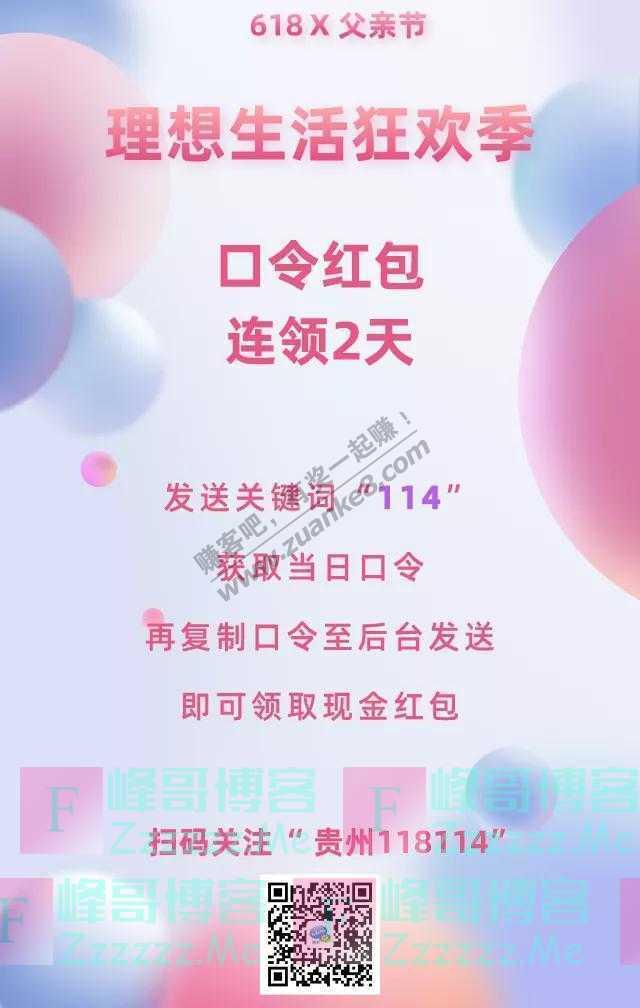 贵州118114口令红包,连续2天送现金(截止6月19日)