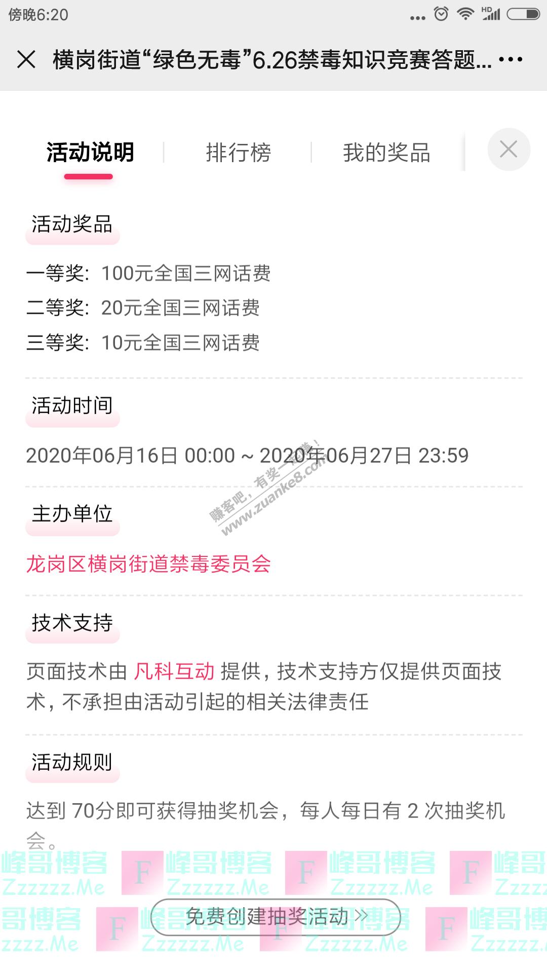 精彩横岗做禁毒知识竞赛答题,赢百元话费(截止6月27日)