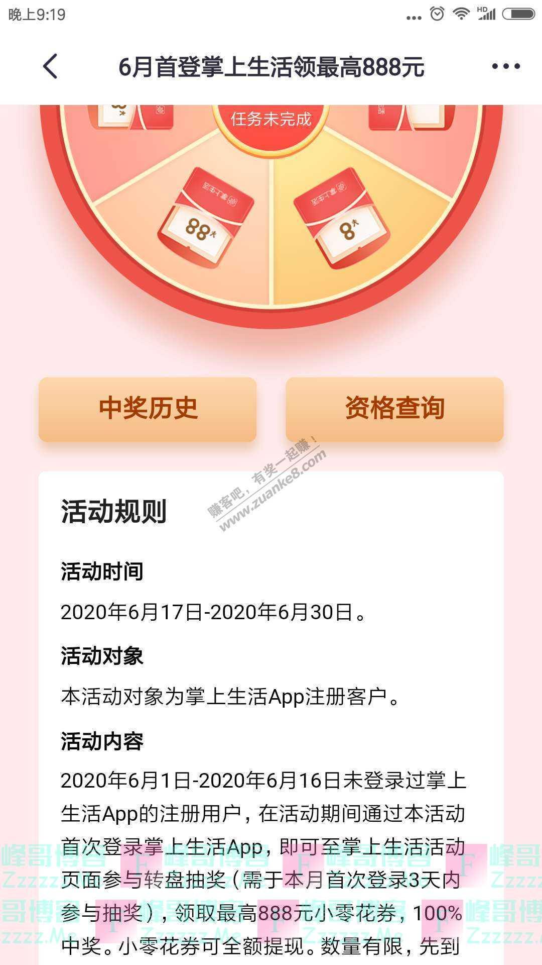 掌上生活6月首登掌上生活领最高888元(截止6月30日)