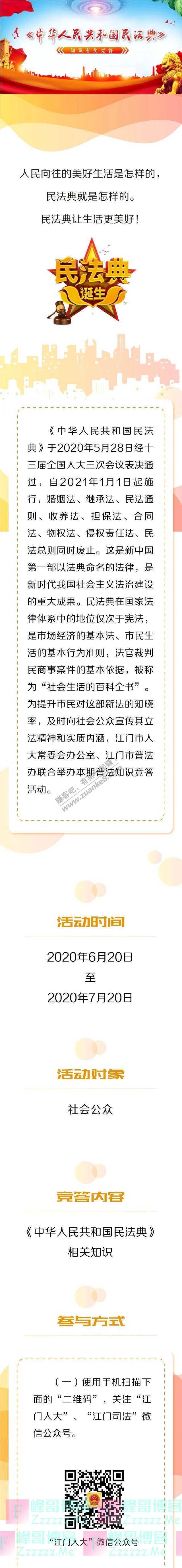江门司法《民法典》有奖竞答活动来啦(截止7月20日)
