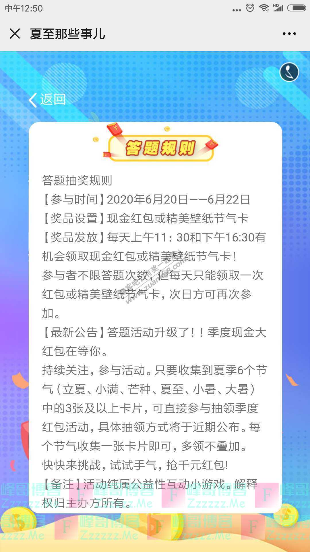 """掌上重庆""""夏至""""到!快来学习答题集卡领千元红包!(截止6月22日)"""