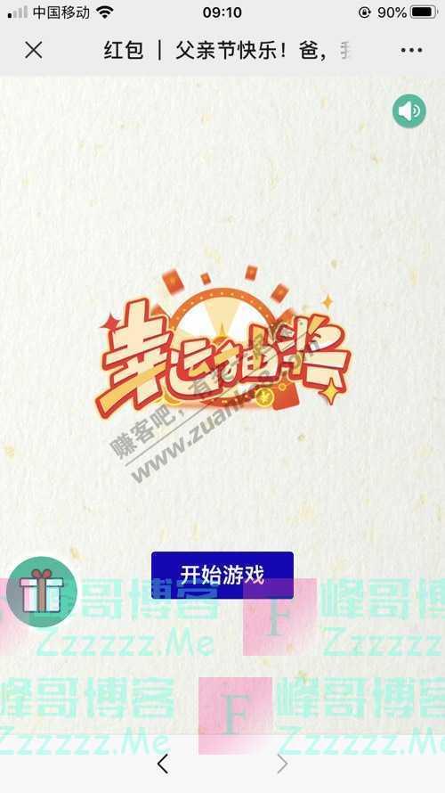 长城基金红包 | 父亲节快乐!爸,我爱您(6月22日截止)