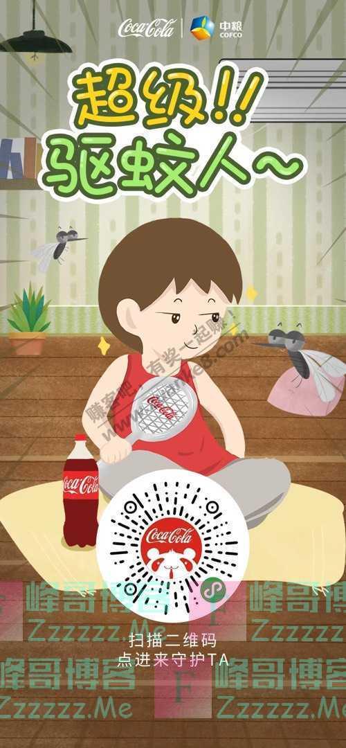四川中粮可口可乐乘风破浪的老爸,却爱说温暖贴心的话(6月22日截止)
