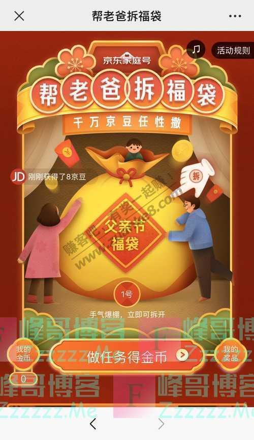 京东帮老爸拆福袋 千万京豆任性撒(6月30日截止)