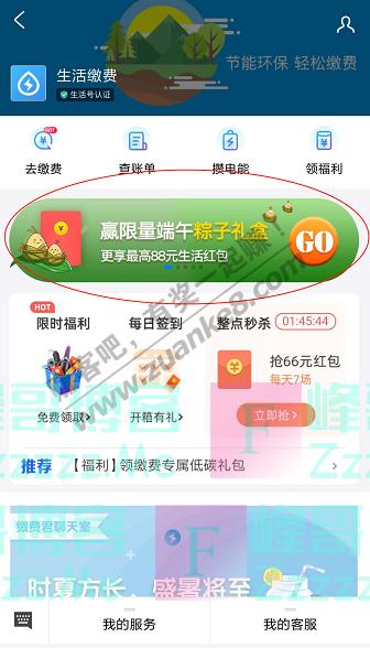 支付宝赢限量端午粽子礼盒(截止6月25日)