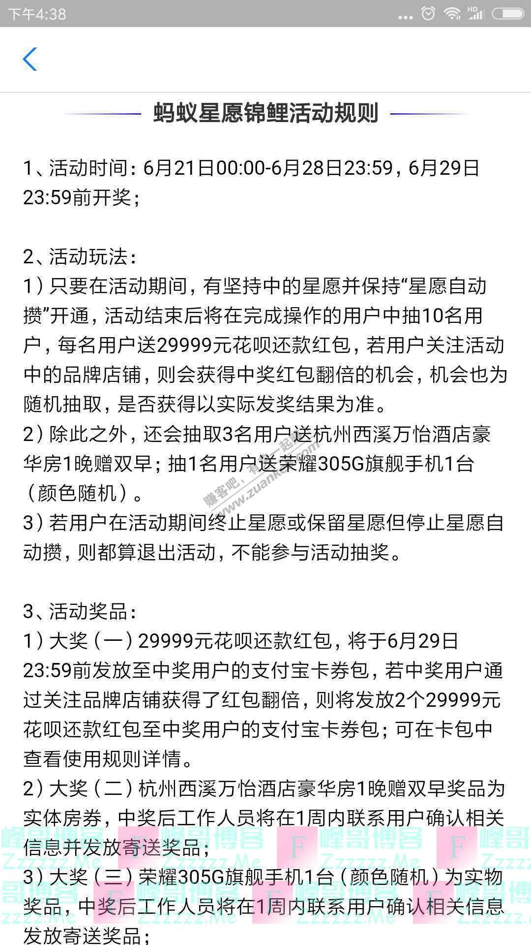 支付宝蚂蚁星愿锦鲤活动(截止6月28日)