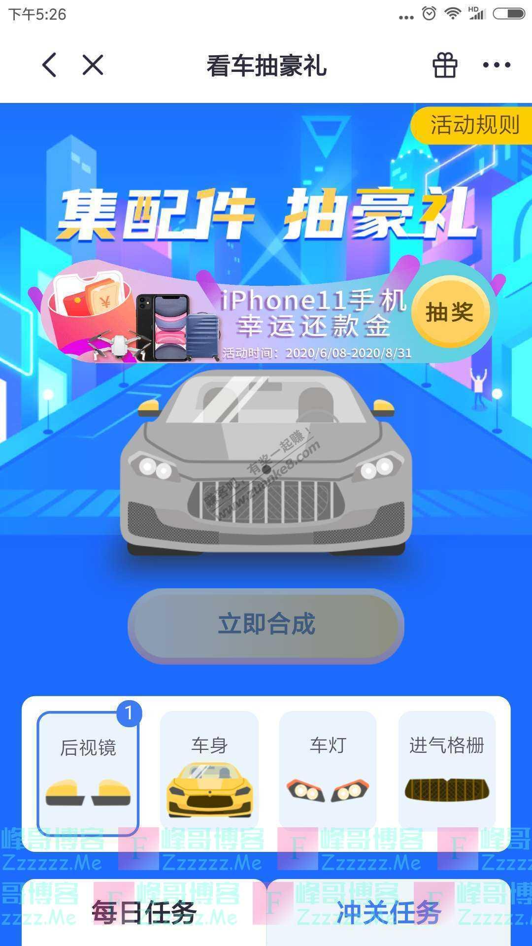 掌上生活玩游戏赢iphone(截止8月31日)