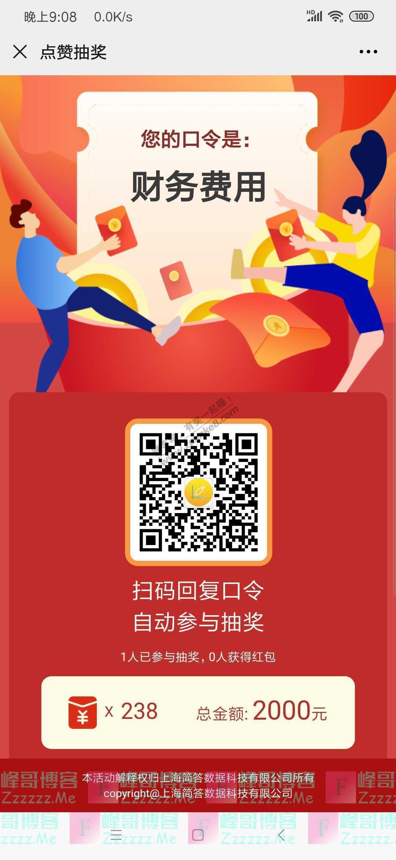 搬砖小组20亿!王兴的赌注(截止6月21日)