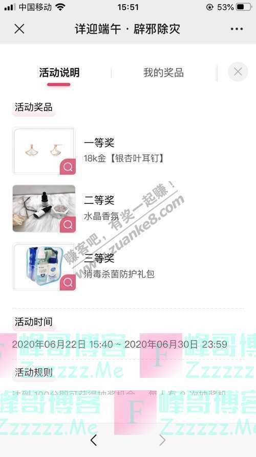 """周六福粽子君""""拍了拍""""你:玩游戏赢奖品啦!(6月30日截止)"""