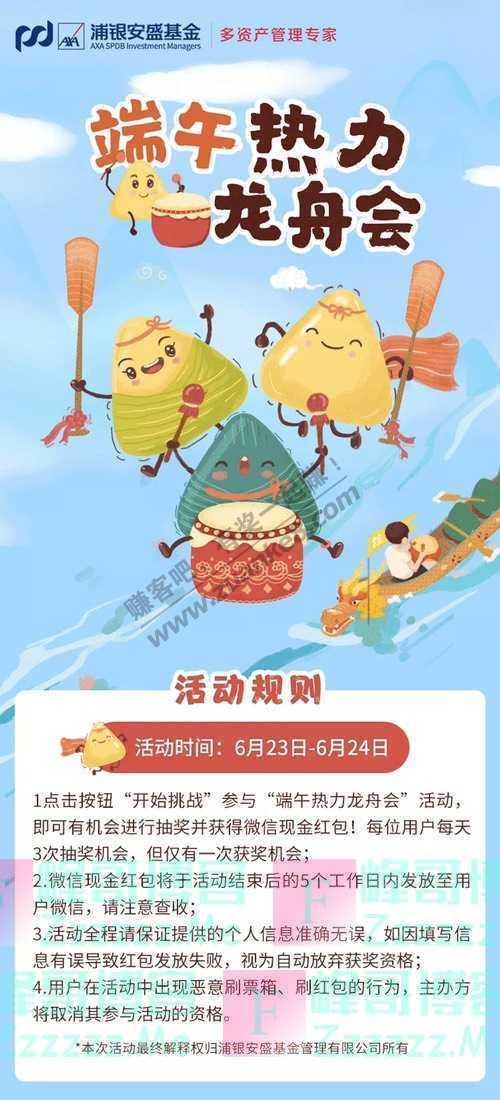 浦银安盛基金红包拍了拍你!端午热力龙舟会来了~(6月24日截止)