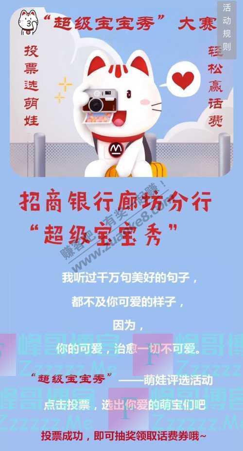 """招商银行APP""""超级宝宝秀""""大赛 参与投票 赢话费(7月31日截止)"""