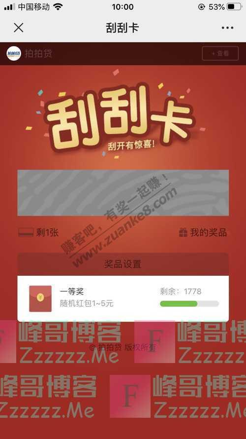 """拍拍贷端午大放""""粽"""",福利免费领!(截止不详)"""