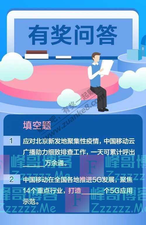 中国移动送50元话费!(7月2日截止)