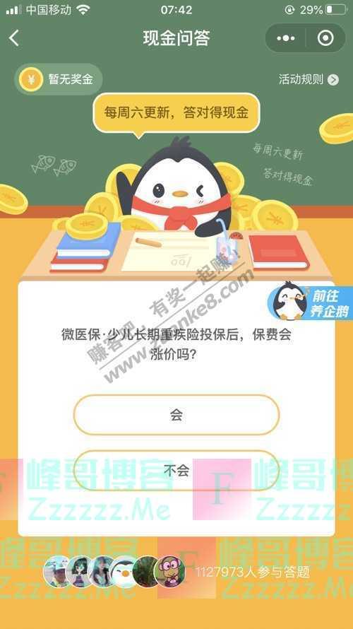 微保微保企鹅乐园现金问答(6月27日截止)