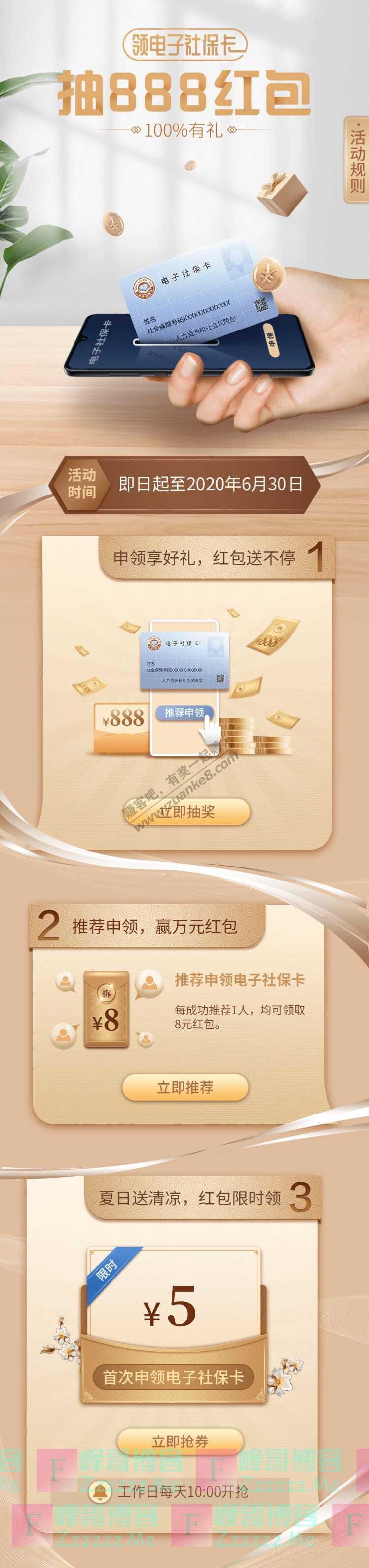 招商银行APP领电子社保卡 抽888红包 100%有礼(6月30日截止)