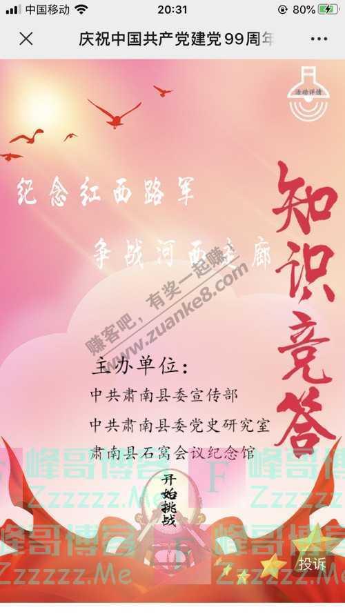 石窝会议纪念馆庆祝中国共产党建党99周年有奖竞答活动开始啦!(7月2日截止)