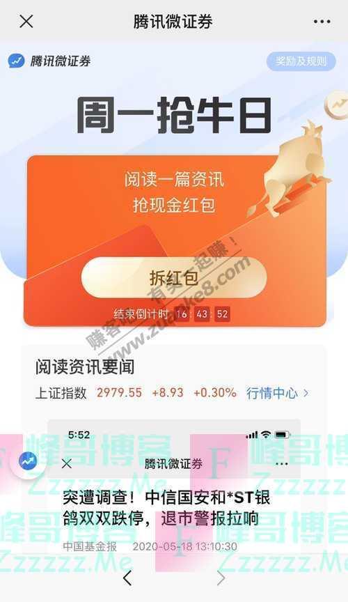 腾讯微证券周一抢牛日 阅读一篇资讯抢现金红包(6月29日截止)