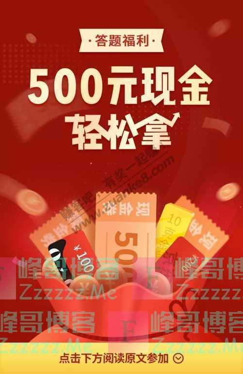 微平安答题福利 | 500元现金购物卡、话费,轻松拿(截止不详)