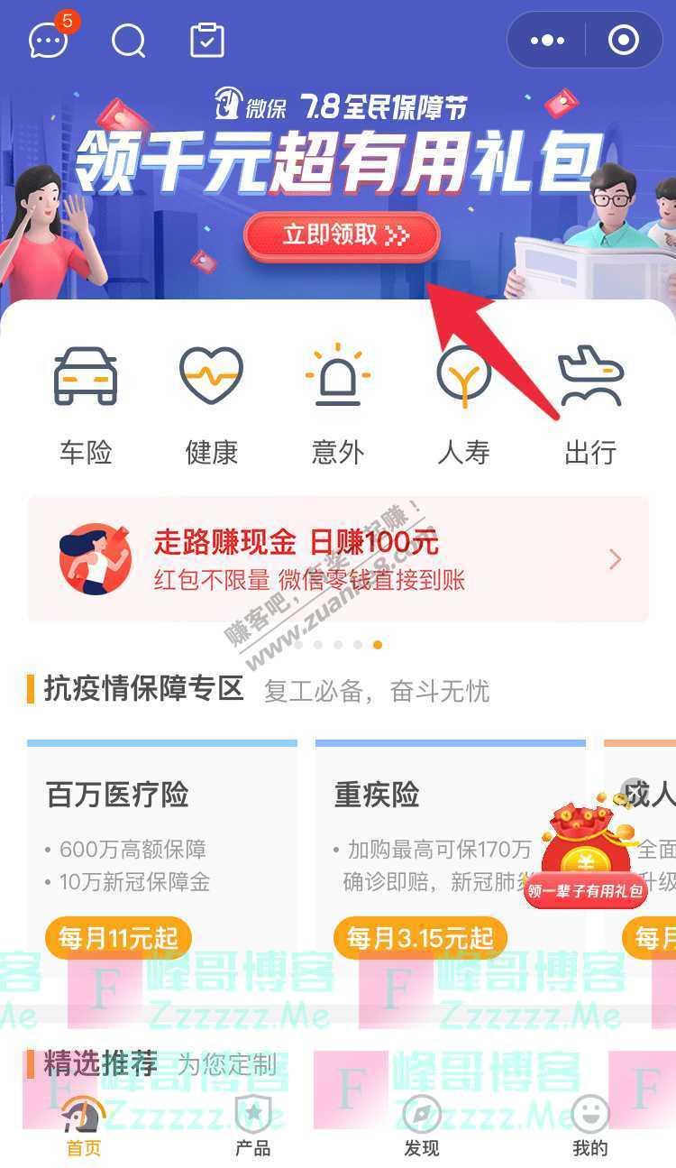 微保7.8全民保障节 领千元超有用礼包 得最高78元现金红包(7月10日截止)
