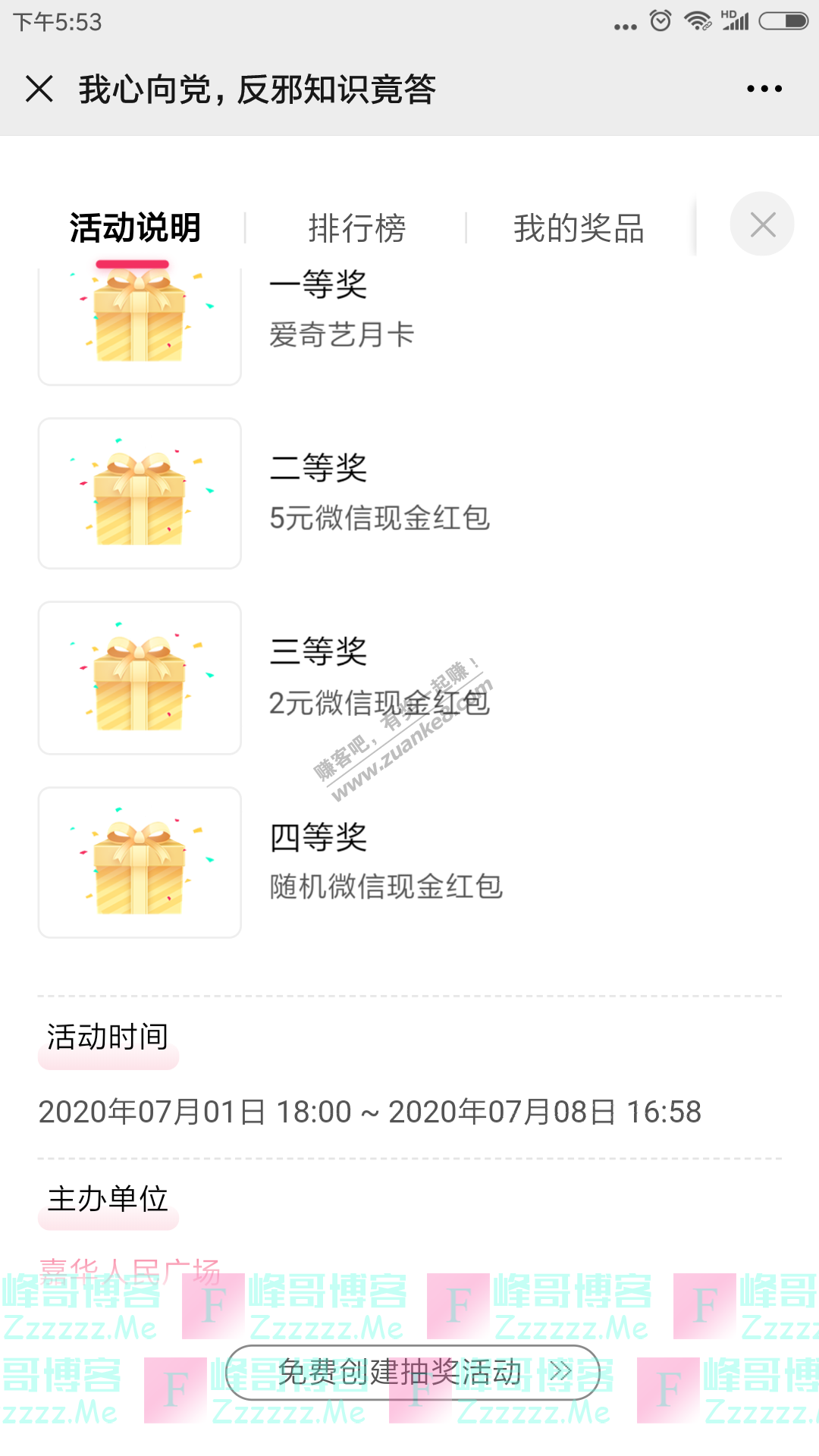 """嘉华中心人民广场反邪""""拍了拍""""你今天你拿到现金红包了吗(7月10日截止)"""