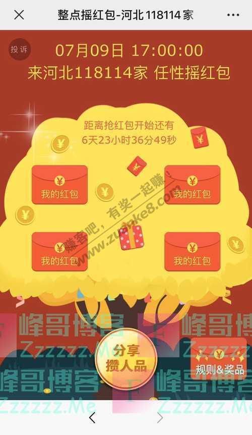 河北118114家红包领取 到店有礼,收获大额惊喜,最高200元(7月30日截止)