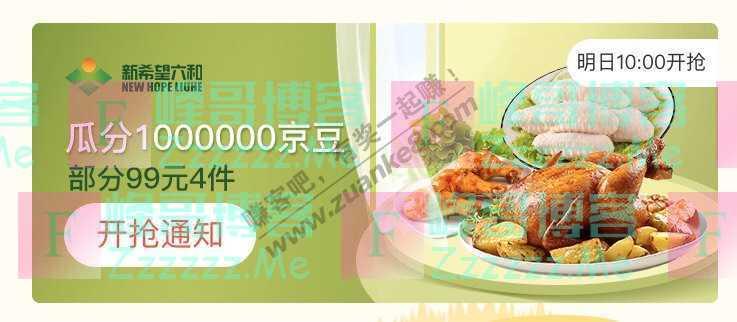 来客有礼新希望六和邀您瓜分1000000京豆(截止不详)
