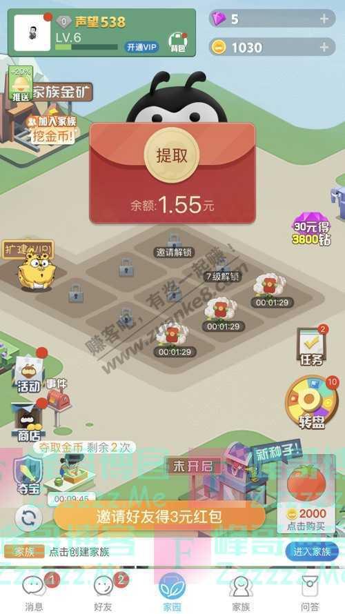派派APP种植蔬菜小游戏提现1-10元微信零钱(截止不详)