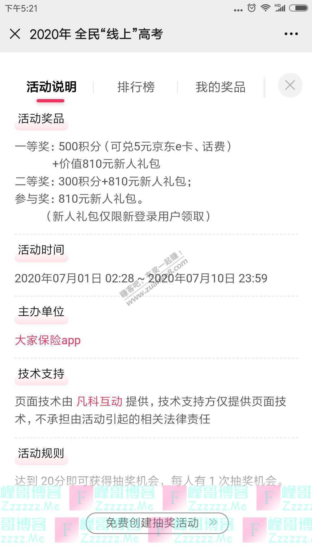 """大家保险集团【答题有奖】2020全民""""线上""""高考(截止7月10日)"""