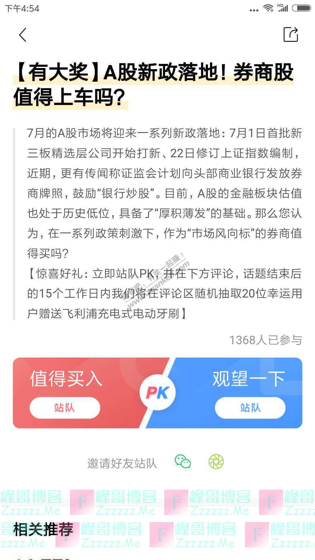 招商银行APPA股新政落地 券商股值得上车吗(截止不详)