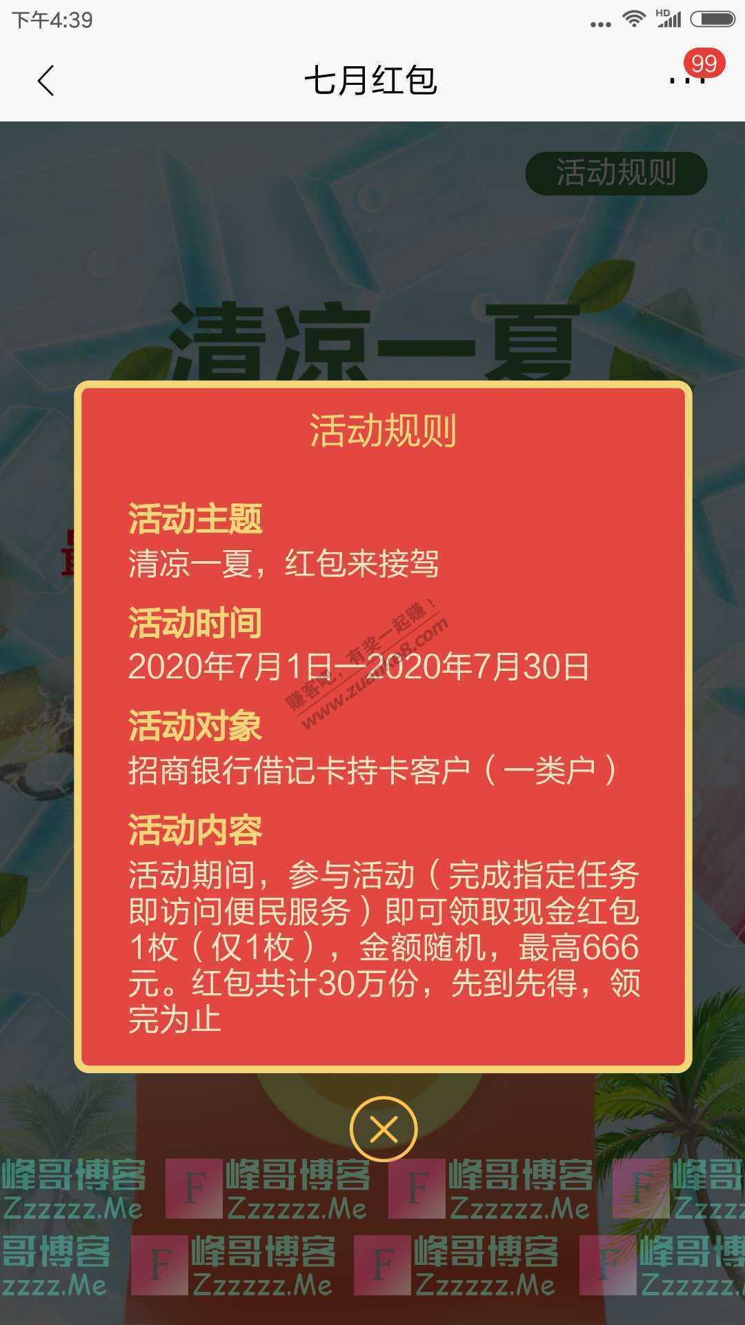 招商银行app清凉一夏 红包来接驾(截止7月31日)