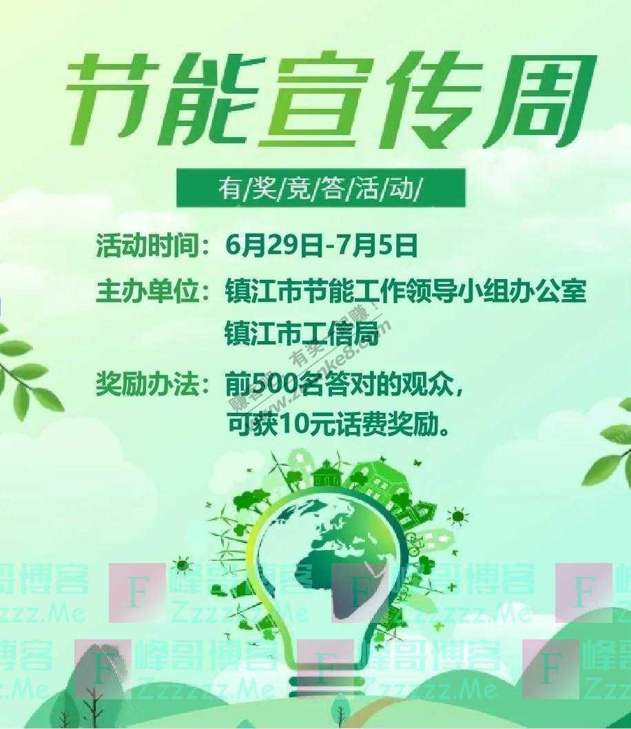 一门帮办绿色节能宣传周有奖竞答活动开始啦(截止7月5日)