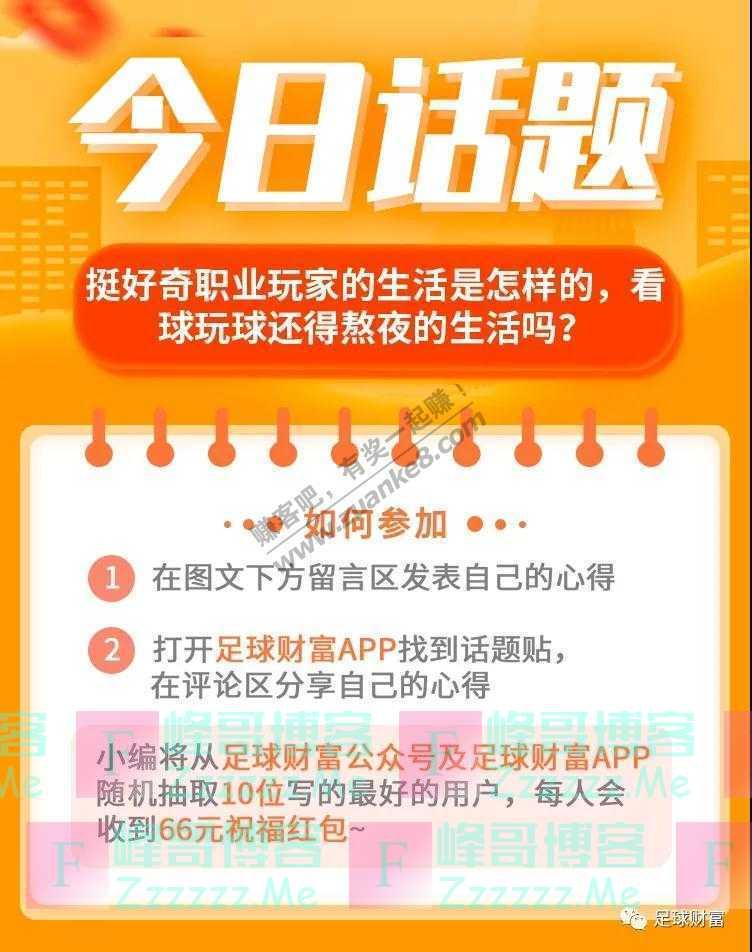 """足球财富【大神说】""""szz""""命中6倍竞彩2串1(截止7月4日)"""