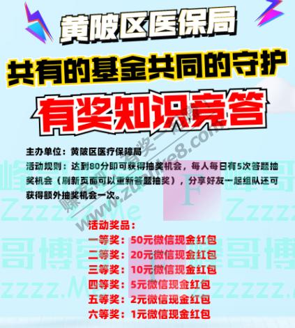 黄陂医保局黄陂医保有奖知识竞答 第二期全新改版来了(截止7月5日)