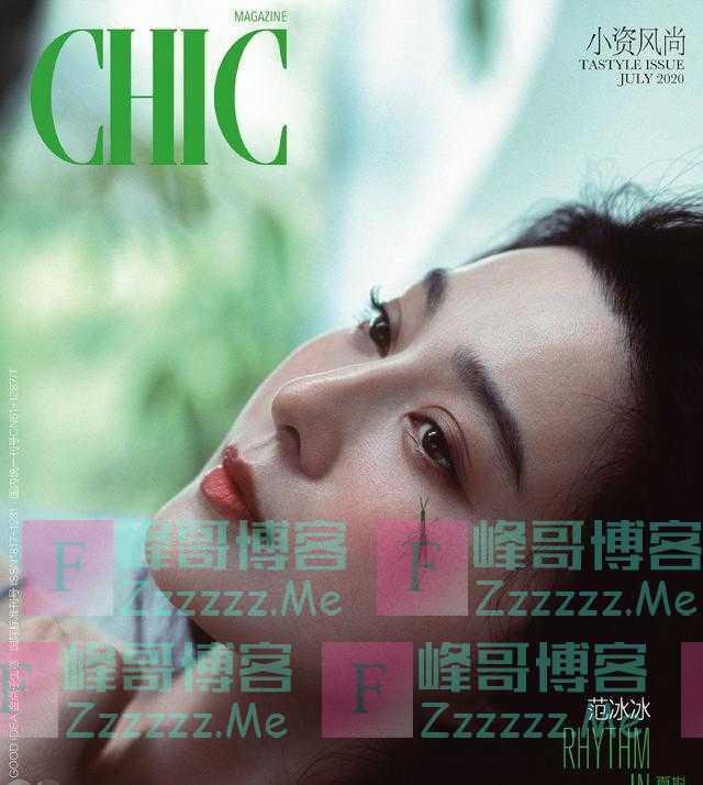 范冰冰新动态!登封国内杂志小资风尚7月刊,你会期待她复出吗?