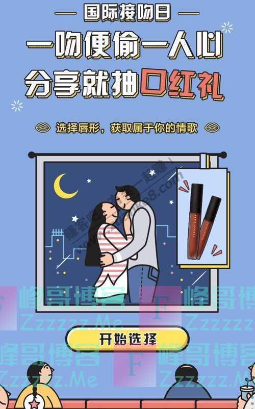 招商银行APP国际接吻日 一吻便偷一人心 分享就抽口红礼(7月7日截止)