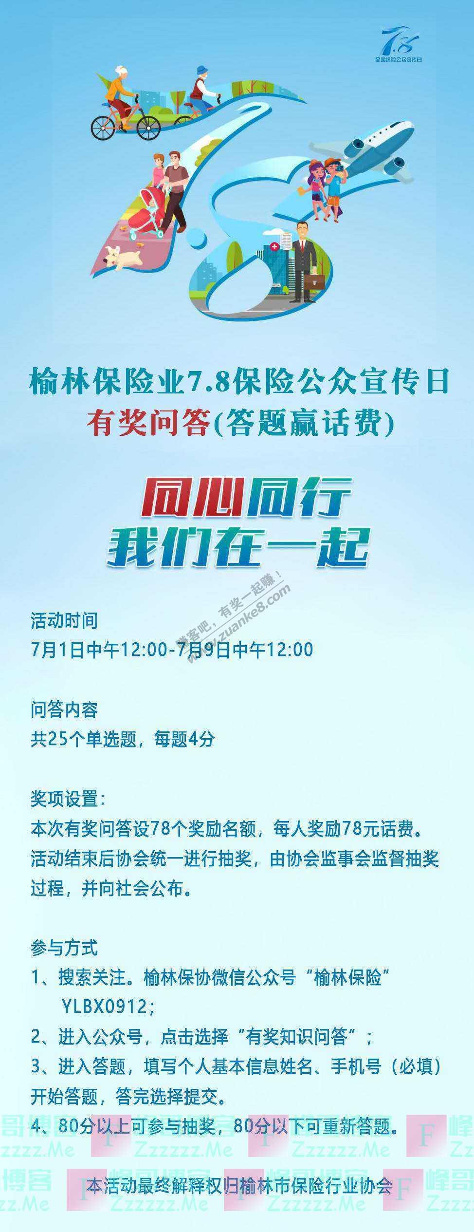 榆林保险7.8全国保险 公众宣传日有奖问答活动(截止7月9日)