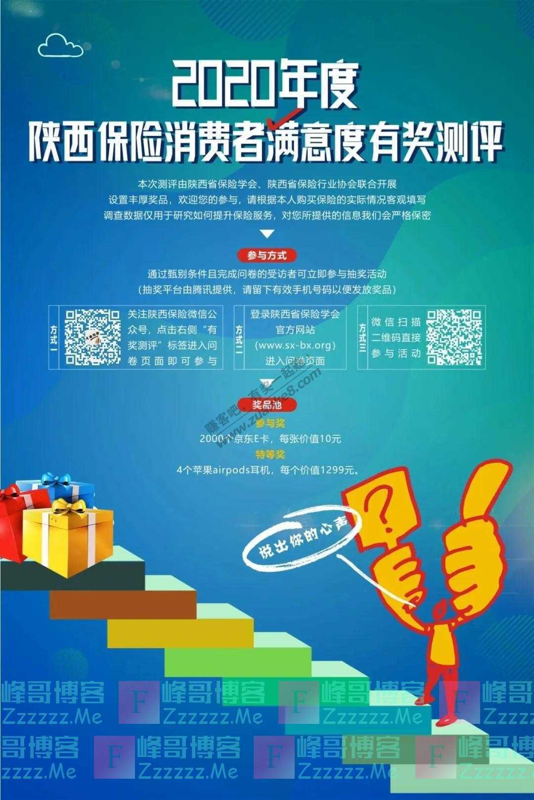 陕西保险2020年度陕西保险消费者满意度有奖测评(截止不详)