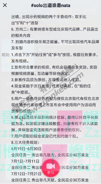 北京现代solo出道谁最nata(截止7月21日)