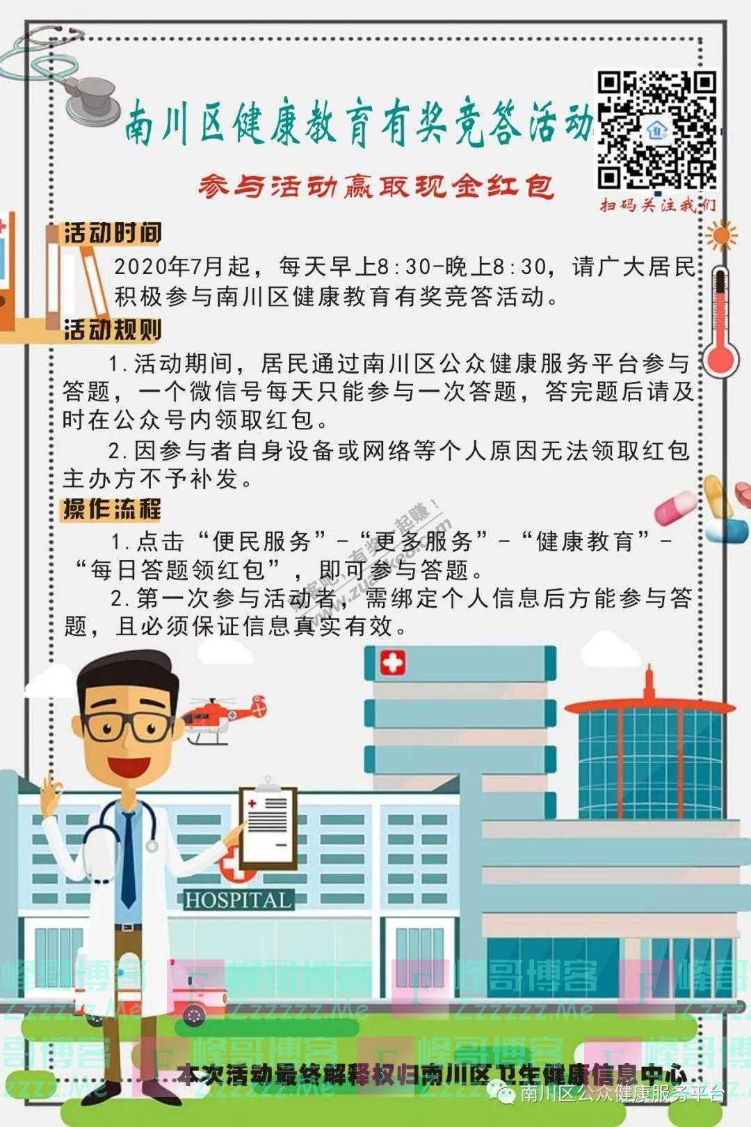 南川区公众健康服务平台南川区健康教育有奖竞答活动(截止不详)