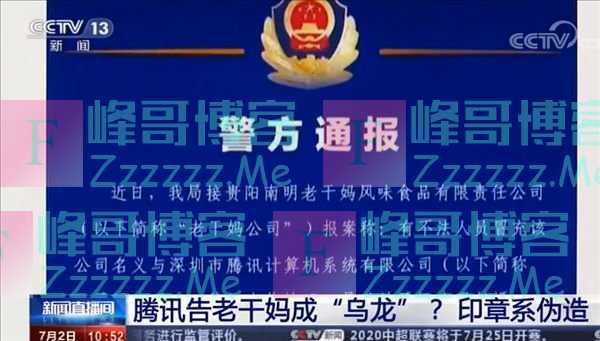 腾讯老干妈事件登央视新闻:4月份就已经冻结1600万财产