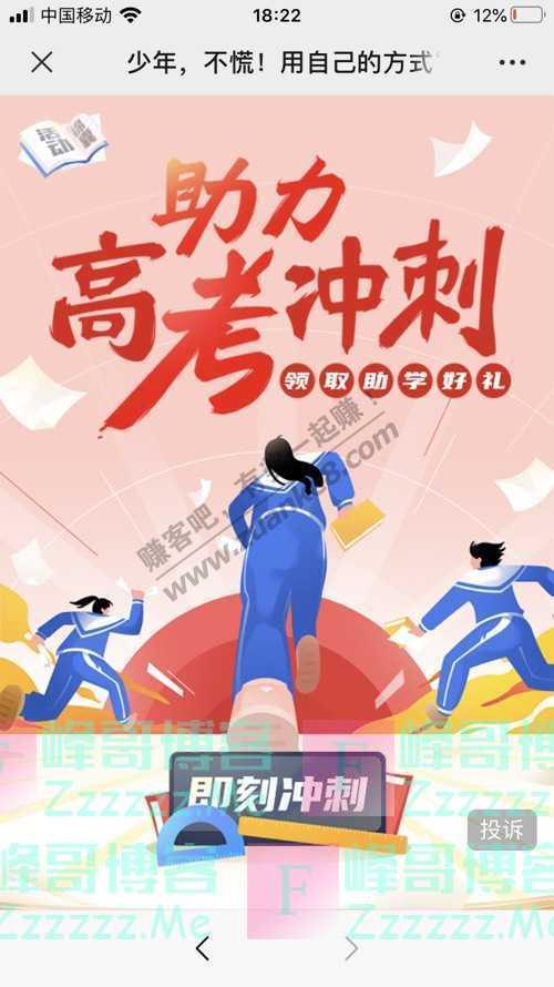 苏南招商会高考加油 少年,不慌!用自己的方式乘风破浪(7月12日截止)