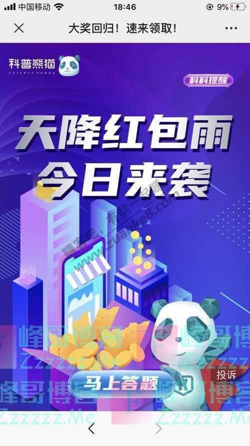科普熊猫文末红包雨 | 线下大赛第一天,线上科科发福利(7月6日截止)